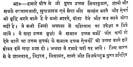 aa no bhadrah-2